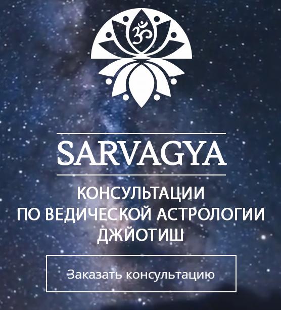 Консультации по ведической астрологии Джйотиш